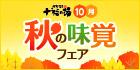 10月秋の味覚フェア