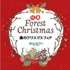 森のクリスマスフェア