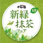 5月新緑フェア・抹茶フェア