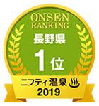 2019ニフティ温泉ランキング長野県1位
