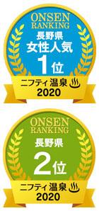 2020ニフティ温泉ランキング長野県2位